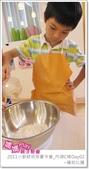 媽媽play_2011小廚師烘焙夏令營_內湖C梯Day02:媽媽play_2011小廚師烘焙夏令營_內湖C梯Day02_008.JPG