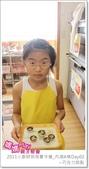 媽媽play_2011小廚師烘焙夏令營_內湖A梯Day02:媽媽play_2011小廚師烘焙夏令營_內湖A梯Day02_107.JPG