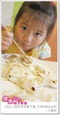 媽媽play_2011小廚師烘焙夏令營_內湖A梯Day05:媽媽play_2011小廚師烘焙夏令營_內湖A梯Day05_107.JPG