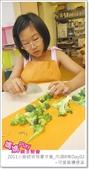 媽媽play_2011小廚師烘焙夏令營_內湖B梯Day03:媽媽play_2011小廚師烘焙夏令營_內湖B梯Day03_027.JPG