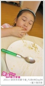媽媽play_2011小廚師烘焙夏令營_內湖A梯Day04:媽媽play_2011小廚師烘焙夏令營_內湖A梯Day04_125.JPG
