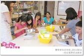 媽媽play_20110816_黌教室包班烘焙:媽媽play_20110816_黌教室包班烘焙_001.JPG