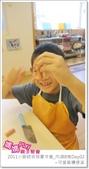 媽媽play_2011小廚師烘焙夏令營_內湖B梯Day03:媽媽play_2011小廚師烘焙夏令營_內湖B梯Day03_035.JPG