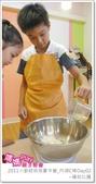 媽媽play_2011小廚師烘焙夏令營_內湖C梯Day02:媽媽play_2011小廚師烘焙夏令營_內湖C梯Day02_011.JPG