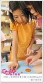 媽媽play_2011小廚師烘焙夏令營_內湖A梯Day04:媽媽play_2011小廚師烘焙夏令營_內湖A梯Day04_098.JPG