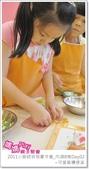 媽媽play_2011小廚師烘焙夏令營_內湖B梯Day03:媽媽play_2011小廚師烘焙夏令營_內湖B梯Day03_123.JPG