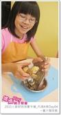 媽媽play_2011小廚師烘焙夏令營_內湖A梯Day04:媽媽play_2011小廚師烘焙夏令營_內湖A梯Day04_001.JPG