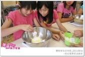 媽媽play_20110816_黌教室包班烘焙:媽媽play_20110816_黌教室包班烘焙_002.JPG