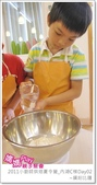 媽媽play_2011小廚師烘焙夏令營_內湖C梯Day02:媽媽play_2011小廚師烘焙夏令營_內湖C梯Day02_012.JPG