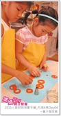媽媽play_2011小廚師烘焙夏令營_內湖A梯Day04:媽媽play_2011小廚師烘焙夏令營_內湖A梯Day04_099.JPG