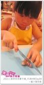 媽媽play_2011小廚師烘焙夏令營_內湖A梯Day04:媽媽play_2011小廚師烘焙夏令營_內湖A梯Day04_002.JPG