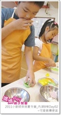 媽媽play_2011小廚師烘焙夏令營_內湖B梯Day03:媽媽play_2011小廚師烘焙夏令營_內湖B梯Day03_127.JPG