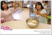 媽媽play_20110816_黌教室包班烘焙:媽媽play_20110816_黌教室包班烘焙_003.JPG