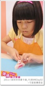 媽媽play_2011小廚師烘焙夏令營_內湖B梯Day03:媽媽play_2011小廚師烘焙夏令營_內湖B梯Day03_044.JPG