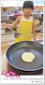 媽媽play_2011小廚師烘焙夏令營_內湖A梯Day04:媽媽play_2011小廚師烘焙夏令營_內湖A梯Day04_163.JPG