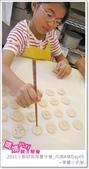 媽媽play_2011小廚師烘焙夏令營_內湖A梯Day05:媽媽play_2011小廚師烘焙夏令營_內湖A梯Day05_179.JPG