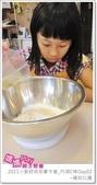 媽媽play_2011小廚師烘焙夏令營_內湖C梯Day02:媽媽play_2011小廚師烘焙夏令營_內湖C梯Day02_014.JPG