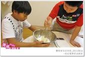媽媽play_20110816_黌教室包班烘焙:媽媽play_20110816_黌教室包班烘焙_004.JPG