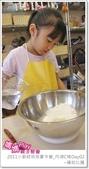 媽媽play_2011小廚師烘焙夏令營_內湖C梯Day02:媽媽play_2011小廚師烘焙夏令營_內湖C梯Day02_015.JPG