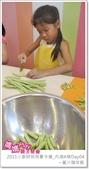 媽媽play_2011小廚師烘焙夏令營_內湖A梯Day04:媽媽play_2011小廚師烘焙夏令營_內湖A梯Day04_005.JPG