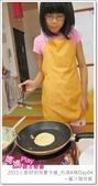 媽媽play_2011小廚師烘焙夏令營_內湖A梯Day04:媽媽play_2011小廚師烘焙夏令營_內湖A梯Day04_164.JPG