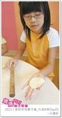 媽媽play_2011小廚師烘焙夏令營_內湖B梯Day05:媽媽play_2011小廚師烘焙夏令營_內湖A梯Day05_046.JPG