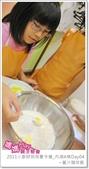 媽媽play_2011小廚師烘焙夏令營_內湖A梯Day04:媽媽play_2011小廚師烘焙夏令營_內湖A梯Day04_150.JPG