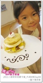 媽媽play_2011小廚師烘焙夏令營_內湖A梯Day04:媽媽play_2011小廚師烘焙夏令營_內湖A梯Day04_187.JPG