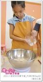 媽媽play_2011小廚師烘焙夏令營_內湖C梯Day02:媽媽play_2011小廚師烘焙夏令營_內湖C梯Day02_017.JPG