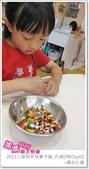 媽媽play_2011小廚師烘焙夏令營_內湖D梯Day02:媽媽play_2011小廚師烘焙夏令營_內湖D梯Day02_003.JPG