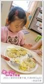 媽媽play_2011小廚師烘焙夏令營_內湖A梯Day02:媽媽play_2011小廚師烘焙夏令營_內湖A梯Day02_078.JPG