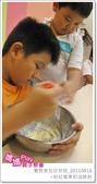 媽媽play_20110816_黌教室包班烘焙:媽媽play_20110816_黌教室包班烘焙_007.JPG