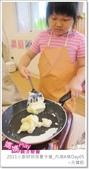 媽媽play_2011小廚師烘焙夏令營_內湖B梯Day05:媽媽play_2011小廚師烘焙夏令營_內湖A梯Day05_008.JPG