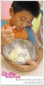 媽媽play_20110816_黌教室包班烘焙:媽媽play_20110816_黌教室包班烘焙_008.JPG