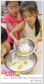 媽媽play_2011小廚師烘焙夏令營_內湖A梯Day04:媽媽play_2011小廚師烘焙夏令營_內湖A梯Day04_152.JPG