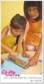 媽媽play_2011小廚師烘焙夏令營_內湖A梯Day04:媽媽play_2011小廚師烘焙夏令營_內湖A梯Day04_010.JPG