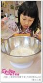 媽媽play_2011小廚師烘焙夏令營_內湖C梯Day02:媽媽play_2011小廚師烘焙夏令營_內湖C梯Day02_020.JPG