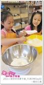 媽媽play_2011小廚師烘焙夏令營_內湖D梯Day02:媽媽play_2011小廚師烘焙夏令營_內湖D梯Day02_009.JPG