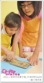 媽媽play_2011小廚師烘焙夏令營_內湖A梯Day04:媽媽play_2011小廚師烘焙夏令營_內湖A梯Day04_011.JPG