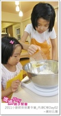 媽媽play_2011小廚師烘焙夏令營_內湖C梯Day02:媽媽play_2011小廚師烘焙夏令營_內湖C梯Day02_021.JPG