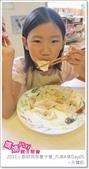 媽媽play_2011小廚師烘焙夏令營_內湖A梯Day05:媽媽play_2011小廚師烘焙夏令營_內湖A梯Day05_116.JPG