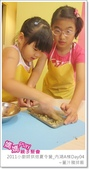 媽媽play_2011小廚師烘焙夏令營_內湖A梯Day04:媽媽play_2011小廚師烘焙夏令營_內湖A梯Day04_012.JPG