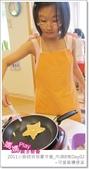 媽媽play_2011小廚師烘焙夏令營_內湖B梯Day03:媽媽play_2011小廚師烘焙夏令營_內湖B梯Day03_143.JPG