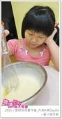 媽媽play_2011小廚師烘焙夏令營_內湖A梯Day04:媽媽play_2011小廚師烘焙夏令營_內湖A梯Day04_154.JPG