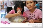 媽媽play_20110816_黌教室包班烘焙:媽媽play_20110816_黌教室包班烘焙_011.JPG