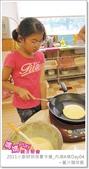 媽媽play_2011小廚師烘焙夏令營_內湖A梯Day04:媽媽play_2011小廚師烘焙夏令營_內湖A梯Day04_168.JPG