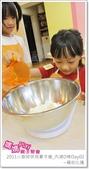 媽媽play_2011小廚師烘焙夏令營_內湖D梯Day02:媽媽play_2011小廚師烘焙夏令營_內湖D梯Day02_014.JPG