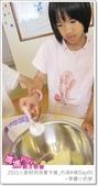 媽媽play_2011小廚師烘焙夏令營_內湖A梯Day05:媽媽play_2011小廚師烘焙夏令營_內湖A梯Day05_158.JPG