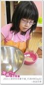 媽媽play_2011小廚師烘焙夏令營_內湖A梯Day02:媽媽play_2011小廚師烘焙夏令營_內湖A梯Day02_007.JPG