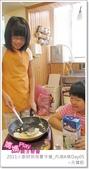 媽媽play_2011小廚師烘焙夏令營_內湖B梯Day05:媽媽play_2011小廚師烘焙夏令營_內湖A梯Day05_013.JPG